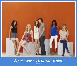 Актёры