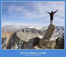 покорить любые вершины