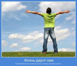 бескрайний простор и безграничную свободу для жизни и мечты