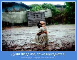 в особом дожде — надежде, вере и смысле жизни.