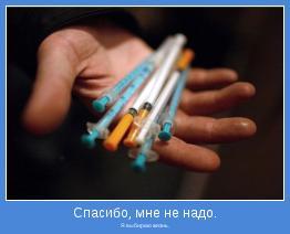 Я выбираю жизнь.