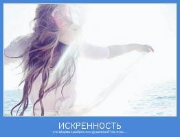 - это форма храбрости и душевной чистоты…