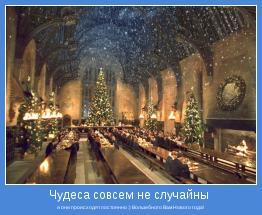 и они происходят постоянно :) Волшебного Вам Нового года!