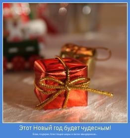 Ёлка, подарки, блестящие шары и запах мандаринов...