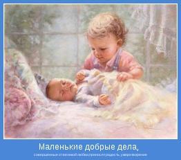 совершенные от великой любви,приносят радость, умиротворение