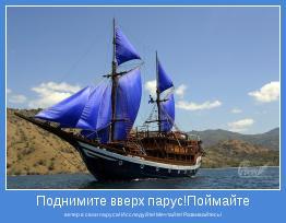 ветер в свои паруса! Исследуйте! Мечтайте! Развивайтесь!