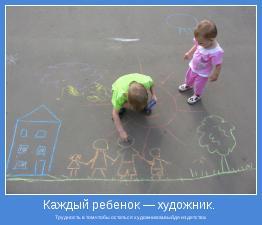 Трудность в том,чтобы остаться художником,выйдя из детства