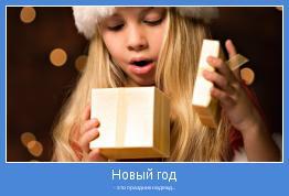- это праздник надежд...