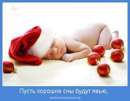 тем более под Новый год!