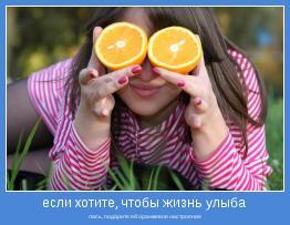 лась, подарите ей оранжевое настроение