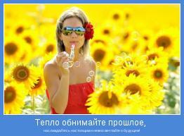наслаждайтесь настоящим и нежно мечтайте о будущем!