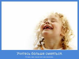 По мне, смех так же свят, как и молитва.