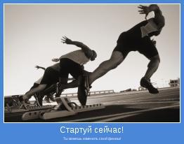 Ты можешь изменить свой финиш!