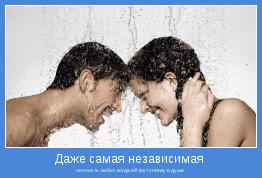личность любит, когда ей трут спинку в душе.