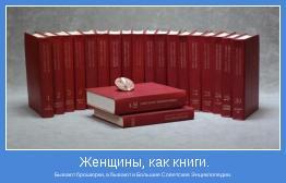 Бывают брошюрки, а бывают и Большие Советские Энциклопедии.