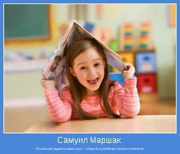 Основная задача взрослых – открыть в ребёнке талант читателя