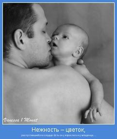 распустившийся в сердце. Есть он у взрослого и у младенца….