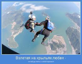 не забудь взять с собой парашют!