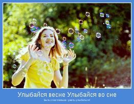 Быть счастливым - уметь улыбаться!