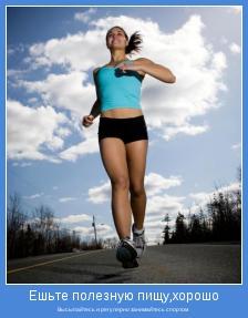 Высыпайтесь и регулярно занимайтесь спортом