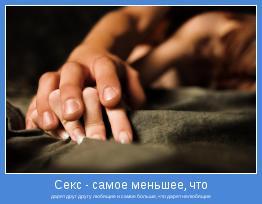 дарят друг другу любящие и самое больше, что дарят нелюбящие