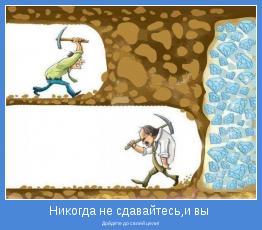 Дойдёте до своей цели!