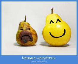Больше улыбайтесь! :)
