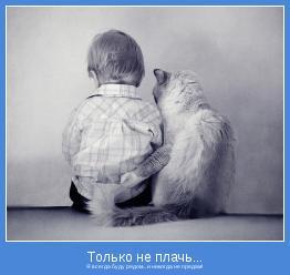 Я всегда буду рядом... и никогда не предам!