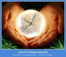 Всем хочется хорошо провести время... Но время не проведешь!
