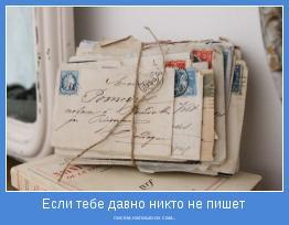 писем, напиши их сам...