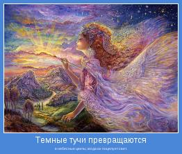 в небесные цветы, когда их поцелует свет.