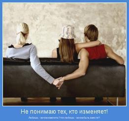 Любишь - зачем изменять? Не любишь - зачем быть вместе?