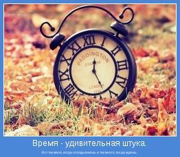 Его так мало, когда опаздываешь и так много, когда ждешь.