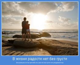 Без разлуки нет встречиЕсли утро не наступит-не увидим вечер