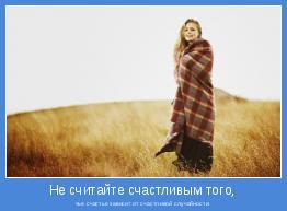 чье счастье зависит от счастливой случайности.