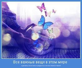 сделаны из истины и радости, а не из стекла и ткани!
