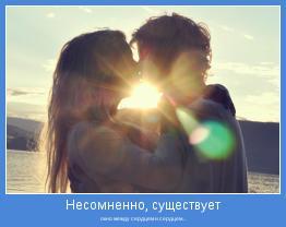 окно между сердцем и сердцем...