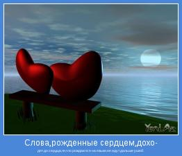 дят до сердца,те,что рождаются на языке,не идут дальше ушей.