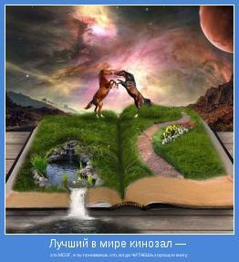 это МОЗГ, и ты понимаешь это, когда ЧИТАЕШЬ хорошую книгу.