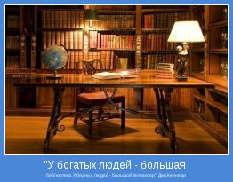 """библиотека. У бедных людей - большой телевизор""""  Ден Кеннеди"""