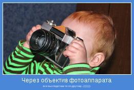 все выглядит как-то по другому...)))))))