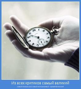 самый гениальный, самый непогрешимый – время! Белинский