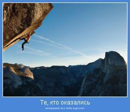на вершине, не с неба туда упал