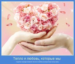 отдаем, гораздо важнее тепла и любви, которые мы получаем.