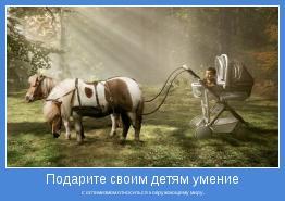 с оптимизмом относиться к окружающему миру..