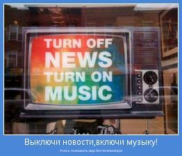 Учись познавать мир без телевизора!