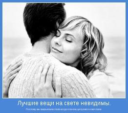Поэтому мы закрываем глаза когда плачем, целуемся и мечтаем