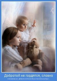 списком заслуг...Доброта-не богатство,а спасательный круг...