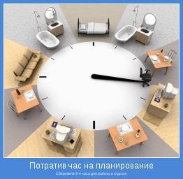 Сбережёте 3-4 часа для работы и отдыха
