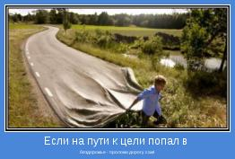 бездорожье - проложи дорогу сам!